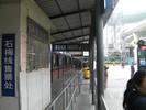 サムネイル:バスターミナルの切符売り場は一番奥