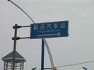 サムネイル:楓梅線終点 楓涇バスターミナルに到着