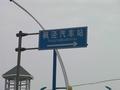 次の写真のサムネイル:楓梅線終点 楓涇バスターミナルに到着