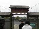 サムネイル:中国農民画村の門