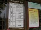 サムネイル:農民画村入場券の価格表
