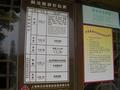 前の写真のサムネイル:農民画村入場券の価格表