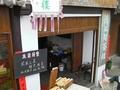 次の写真のサムネイル:ここも清風閣茶楼
