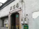 サムネイル:中国の昔の郵便局