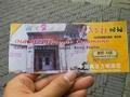 次の写真のサムネイル:人民公社跡の切符