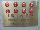 サムネイル:毛沢東バッジ8枚光るセット