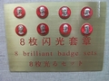 次の写真のサムネイル:毛沢東バッジ8枚光るセット