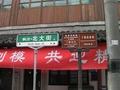 前の写真のサムネイル:北大街の標識