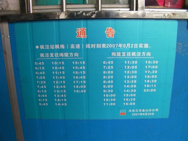 写真:金山へのバス『楓梅線』時刻表