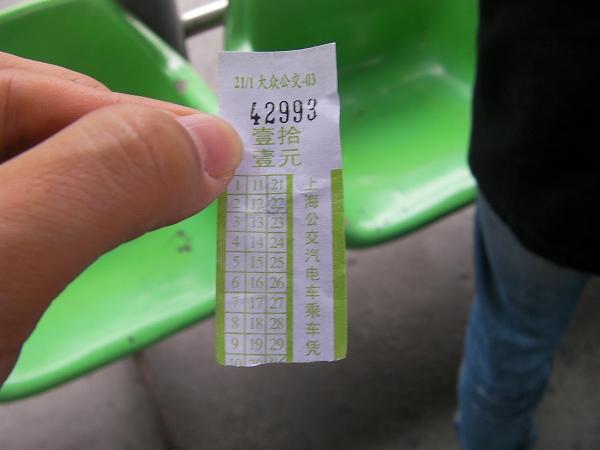 写真:楓梅線バスの切符