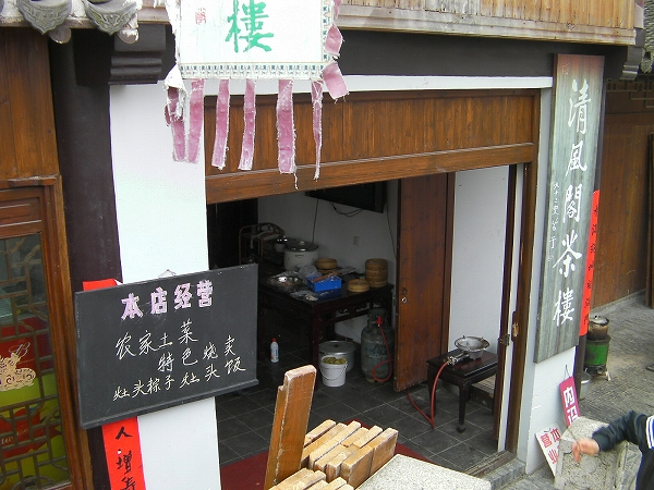写真:ここも清風閣茶楼