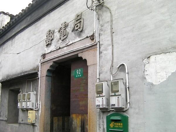 写真:中国の昔の郵便局