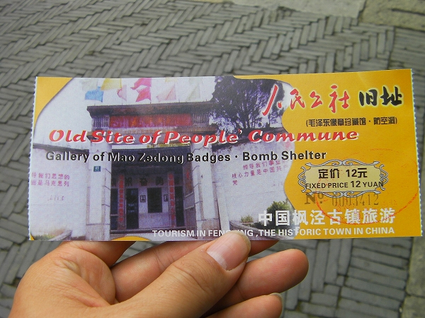 写真:人民公社跡の切符