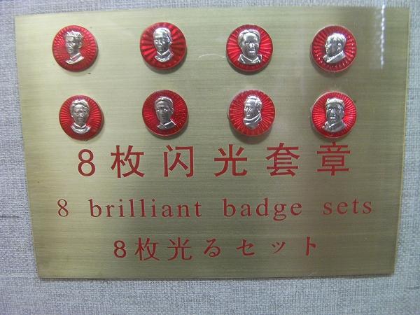 写真:毛沢東バッジ8枚光るセット